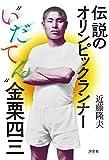 伝説のオリンピックランナー〝いだてん〟金栗四三 (1964年東京オリンピック物語)
