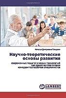 Научно-теоретические основы развития: современных педагогических технологий как средство подготовки конкурентоспособных специалистов