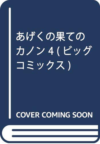 あげくの果てのカノン 4 (ビッグ コミックス)