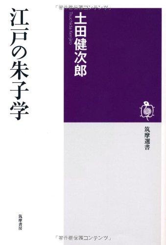 江戸の朱子学 (筑摩選書)