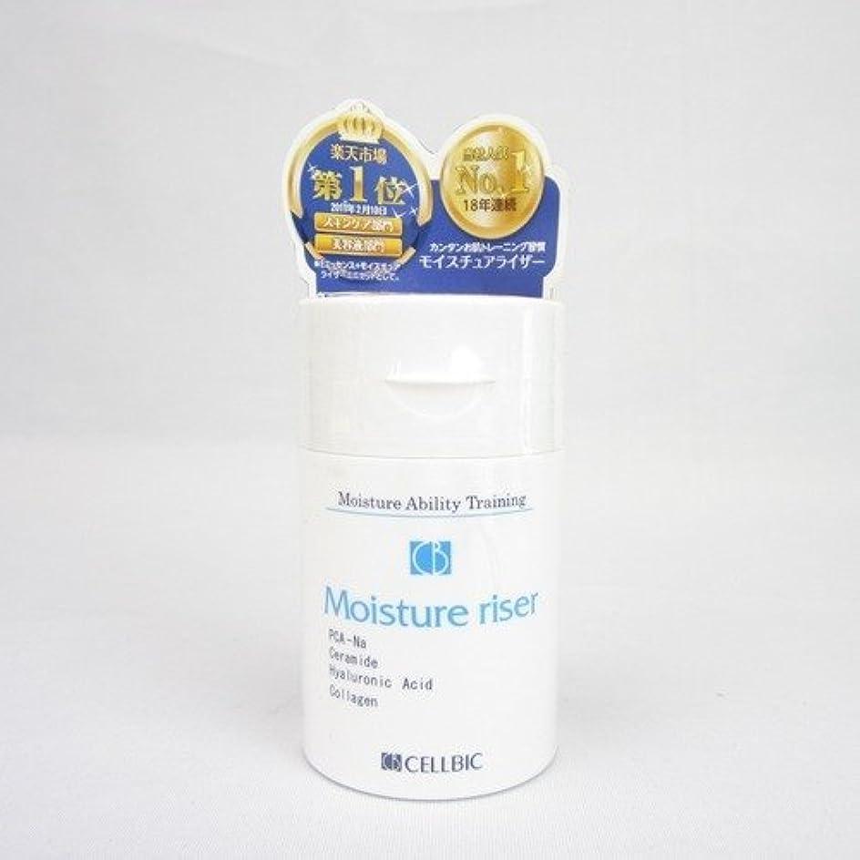 試験感染するぼかすセルビック モイスチュアライザー ミニ 50g