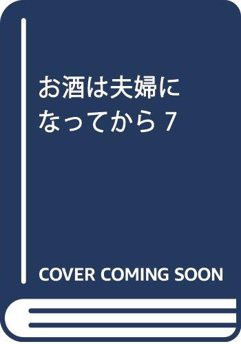 お酒は夫婦になってから 7 (ビッグ コミックス〔スペシャル〕)