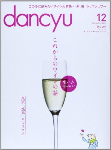 dancyu (ダンチュウ) 2013年 12月号 [雑誌]の詳細を見る