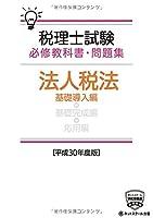 税理士試験必修教科書・問題集 法人税法 基礎導入編【平成30年度版】