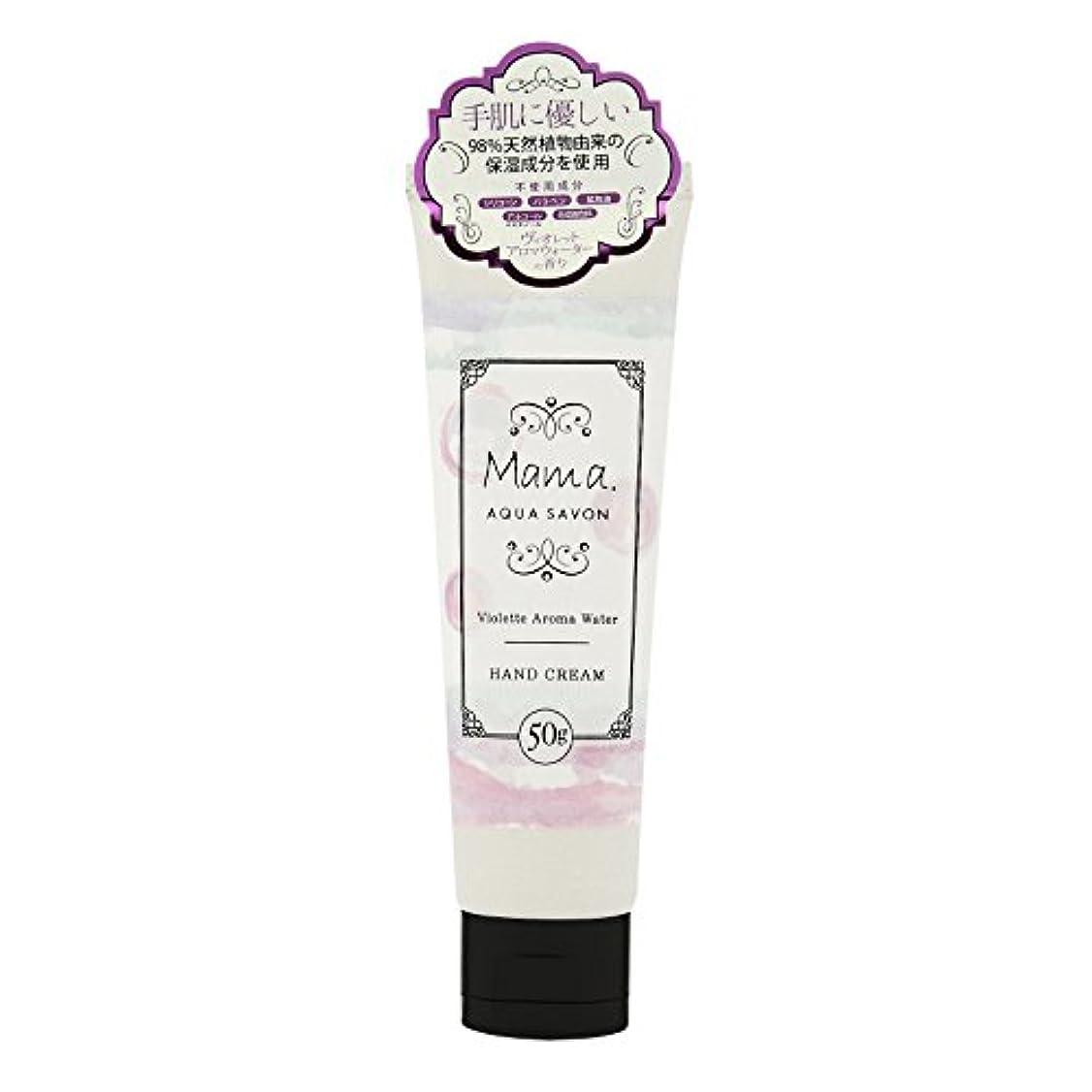 弱点生産性熱ママ アクアシャボン ハンドクリーム ヴィオレットアロマウォーターの香り 50g