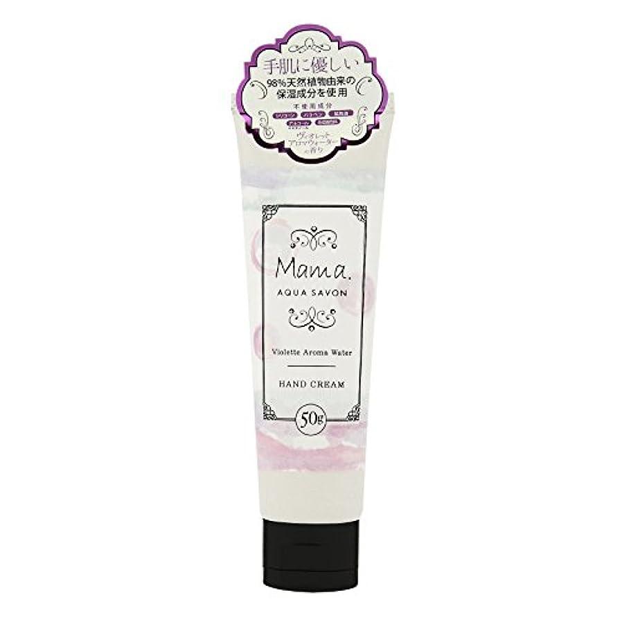 署名従う細菌ママ アクアシャボン ハンドクリーム ヴィオレットアロマウォーターの香り 50g