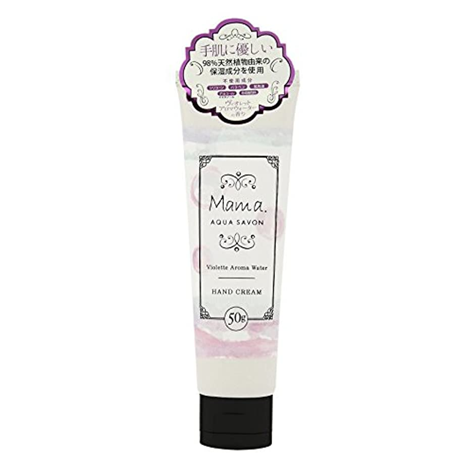 玉差し控える人類ママ アクアシャボン ハンドクリーム ヴィオレットアロマウォーターの香り 50g