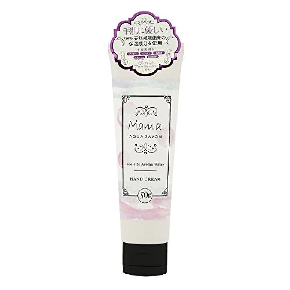 乳製品肯定的忌避剤ママ アクアシャボン ハンドクリーム ヴィオレットアロマウォーターの香り 50g