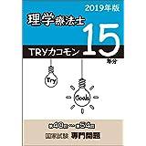 TRYカコモン 理学療法士 第40回~第54回 国家試験専門問題 15年分 2019年版