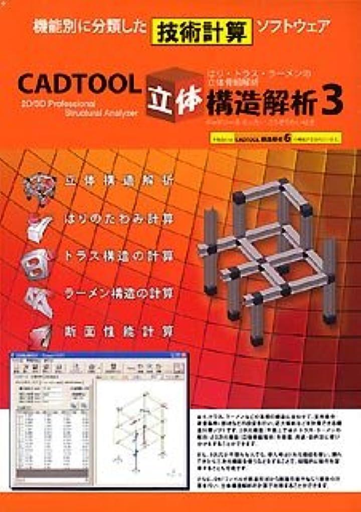 においマチュピチュ記述するCADTOOL 立体構造解析3/動解析