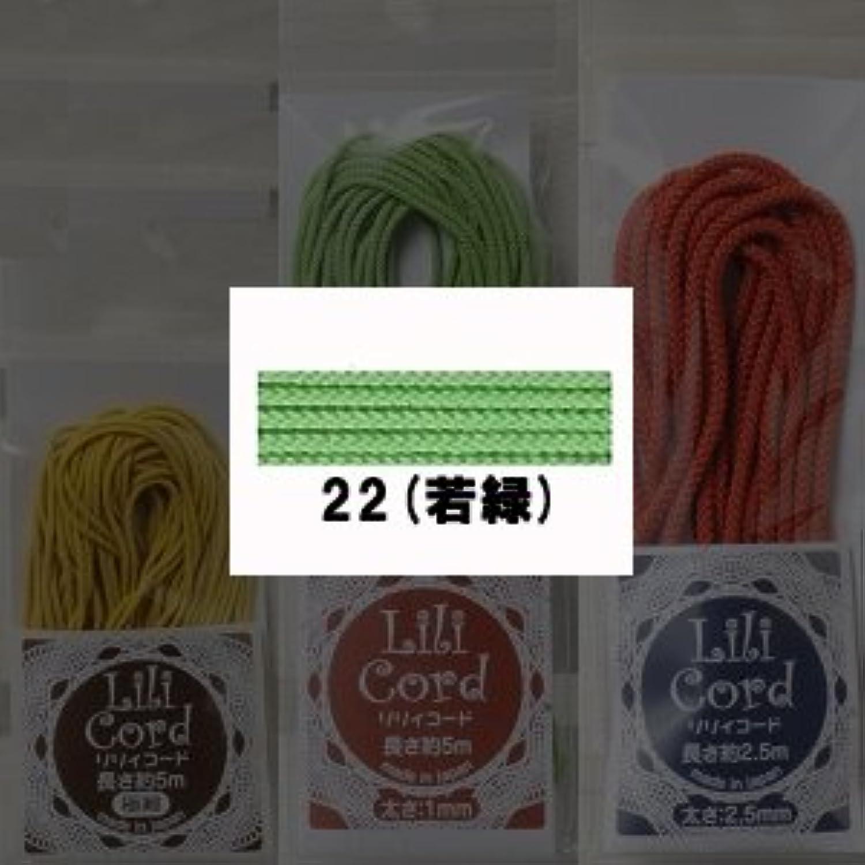 ○リリィコード 1mm 5m/22(若緑)/JAN4971750860229