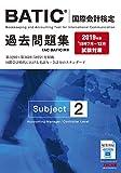 BATIC(R)(国際会計検定) Subject2 過去問題集 2019年