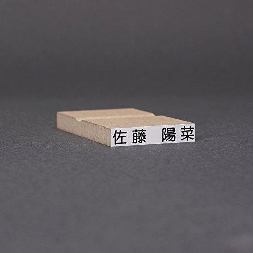 スタンプ ゴム印 らくらくお名前スタンプ 1行タイプ 6mm...