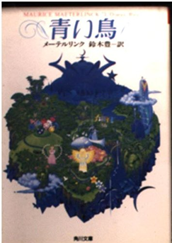 青い鳥 (角川文庫)の詳細を見る