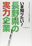 いま知りたい! 長野県の実力企業