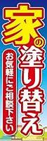 のぼり旗スタジオ のぼり旗 家の塗り替え004 大サイズ H2700mm×W900mm