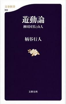 遊動論 柳田国男と山人 (文春新書)