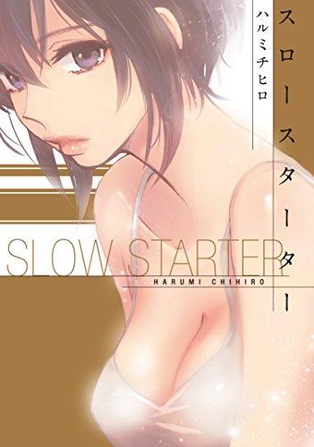 スロースターター (芳文社コミックス)