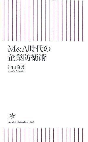 M&A時代の企業防衛術  (朝日新書 66)の詳細を見る