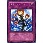 【遊戯王カード】 メテオ・レイン EE1-JP099-N