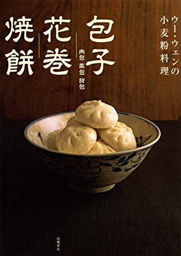 ウー・ウェンの小麦粉料理 包子 花巻 焼餅