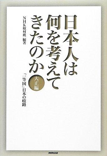 日本人は何を考えてきたのか 大正編―「一等国」日本の岐路