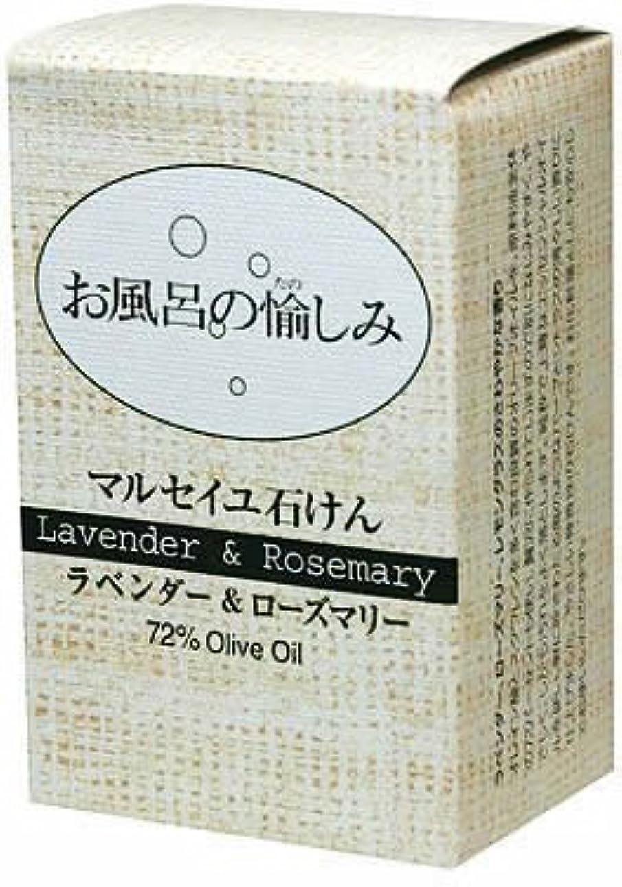 悩む腰食料品店お風呂の愉しみ マルセイユ石鹸 (ラベンダー&ローズマリー)