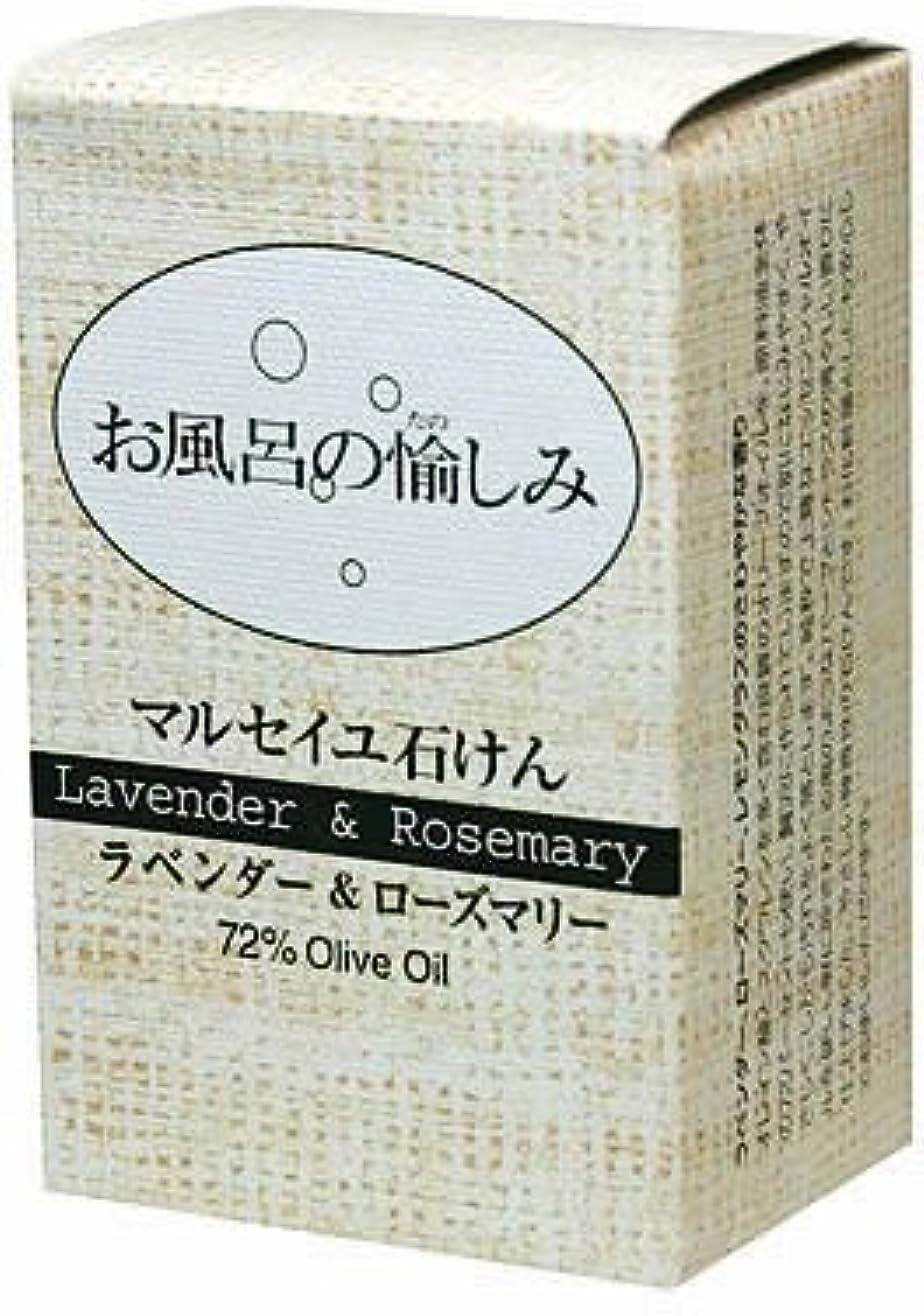 器具抜け目のない減衰お風呂の愉しみ マルセイユ石鹸 (ラベンダー&ローズマリー)