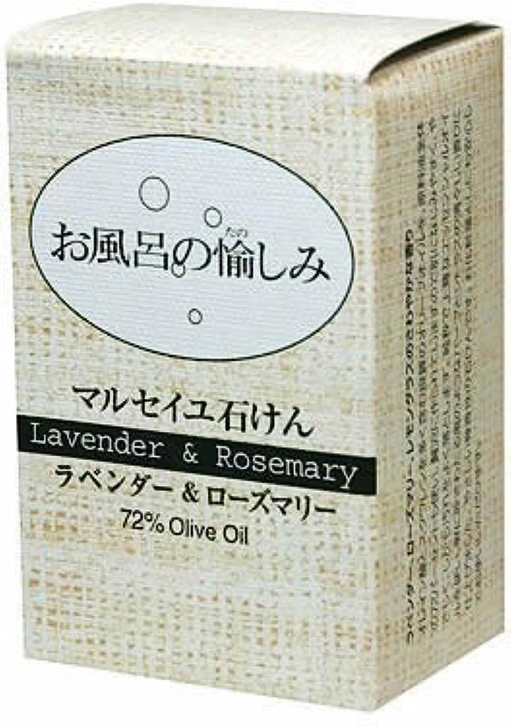 おなじみの商標ダイジェストお風呂の愉しみ マルセイユ石鹸 (ラベンダー&ローズマリー)