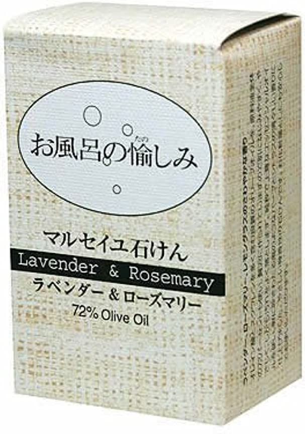 ボックス子供達送料お風呂の愉しみ マルセイユ石鹸 (ラベンダー&ローズマリー)
