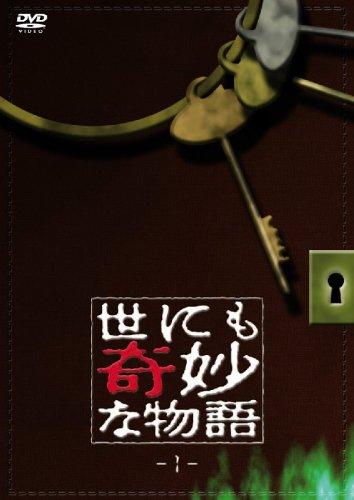 世にも奇妙な物語1 [DVD]