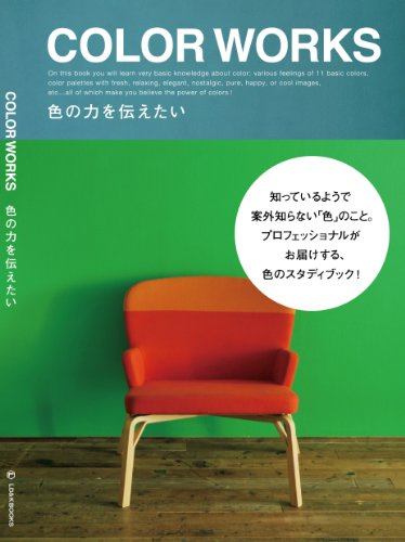 COLOR WORKS〜色の力を伝えたい〜の詳細を見る