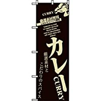 【10枚セット】のぼり 8180 カレー