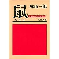 鼠(ねずみ)鈴木商店焼打ち事件 (文春文庫 し 2-1)