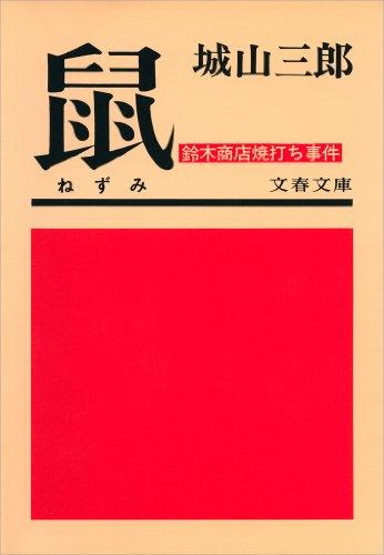 鼠(ねずみ)鈴木商店焼打ち事件 (文春文庫 し 2-1)の詳細を見る