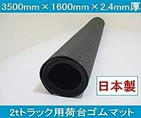 2tトラックゴムマット(1枚) 3500mm×1600mm×2.4mm厚 日本製 国産 約14kg 軽量でにおいが少ないゴムシート エラストマーシート 大判 養生 工場通路 2トン トラックシート