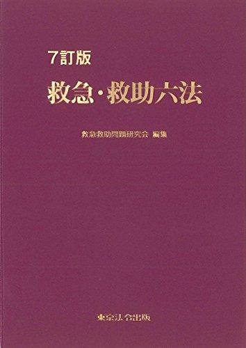 7訂版 救急・救助六法