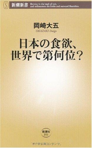日本の食欲、世界で第何位? (新潮新書)
