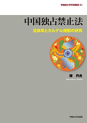 中国独占禁止法: 法体系とカルテル規制の研究 (早稲田大学学術叢書)