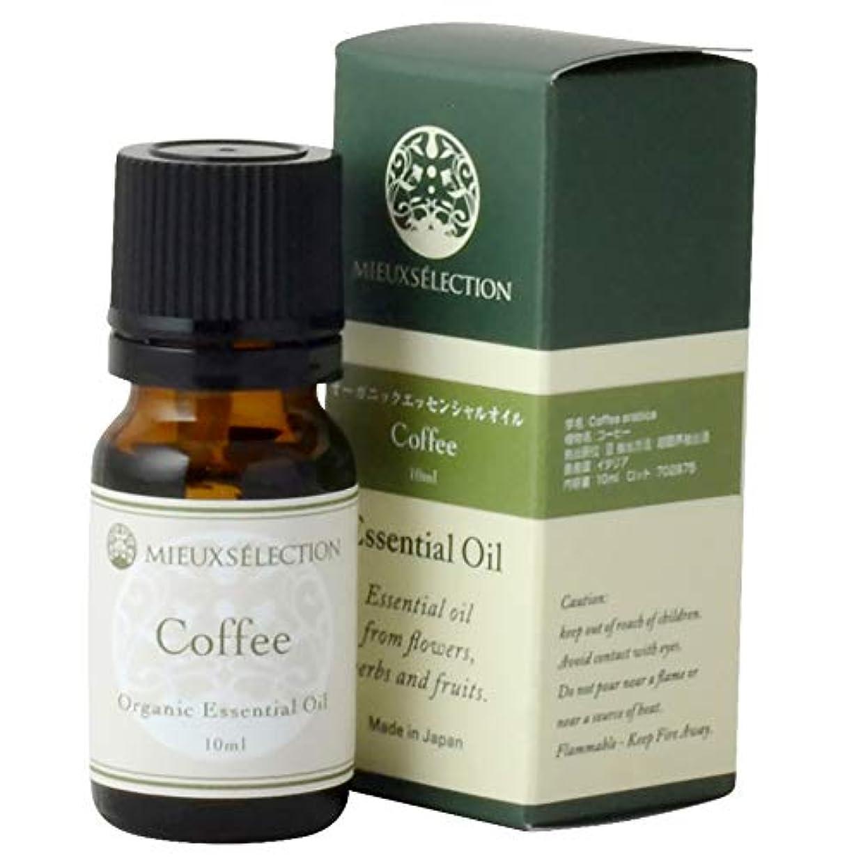 不機嫌窒素地区オーガニックCO2エキストラクト コーヒー 10ml