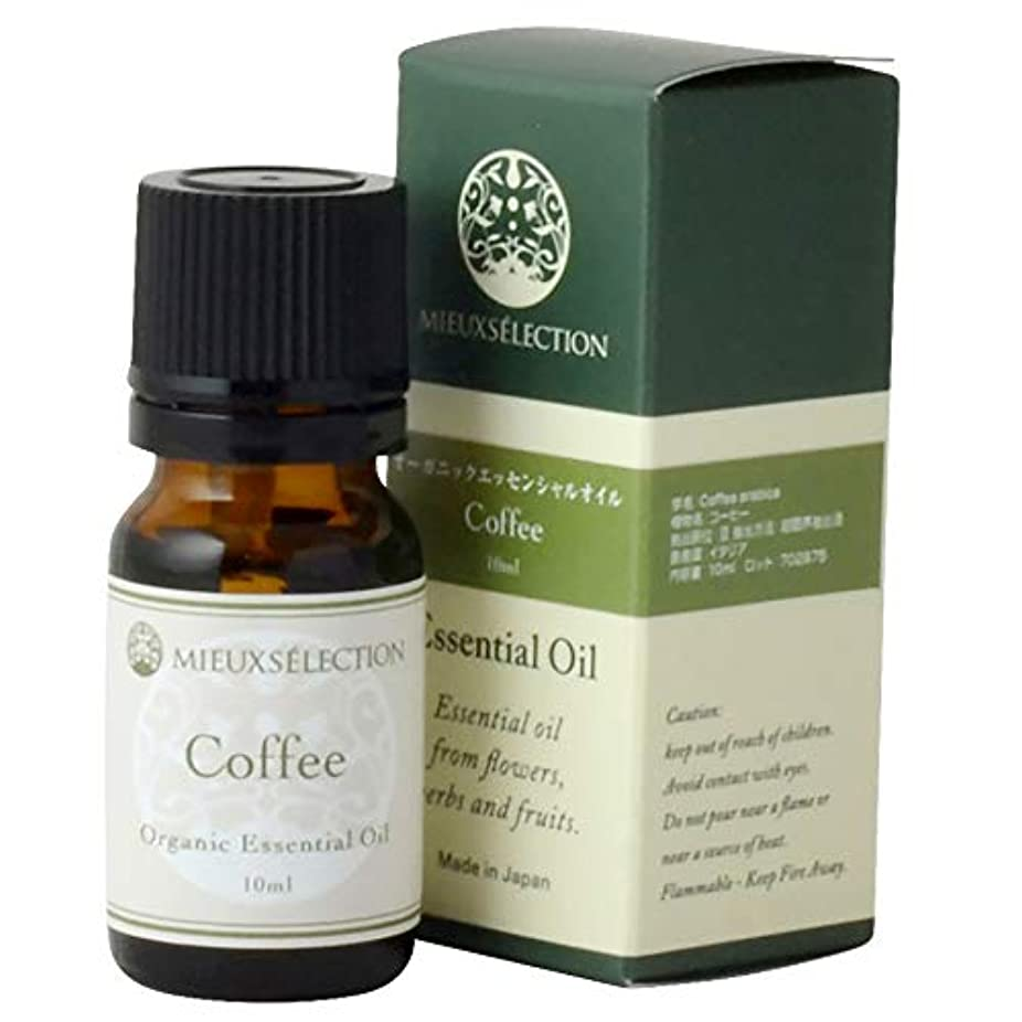 層酸度幹オーガニックCO2エキストラクト コーヒー 10ml