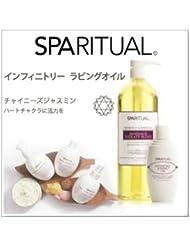 SPARITUAL (スパリチュアル) インフィニトリーラビングオイル 225ml チャイニーズジャスミン
