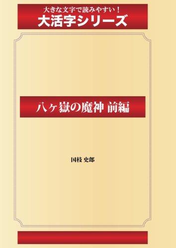 八ヶ嶽の魔神 前編(ゴマブックス大活字シリーズ)の詳細を見る