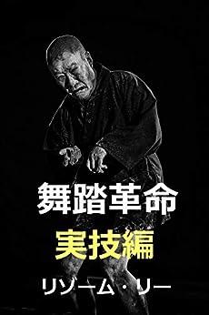 [リゾーム リー]の舞踏革命・実技編 (生命共振ブックス)