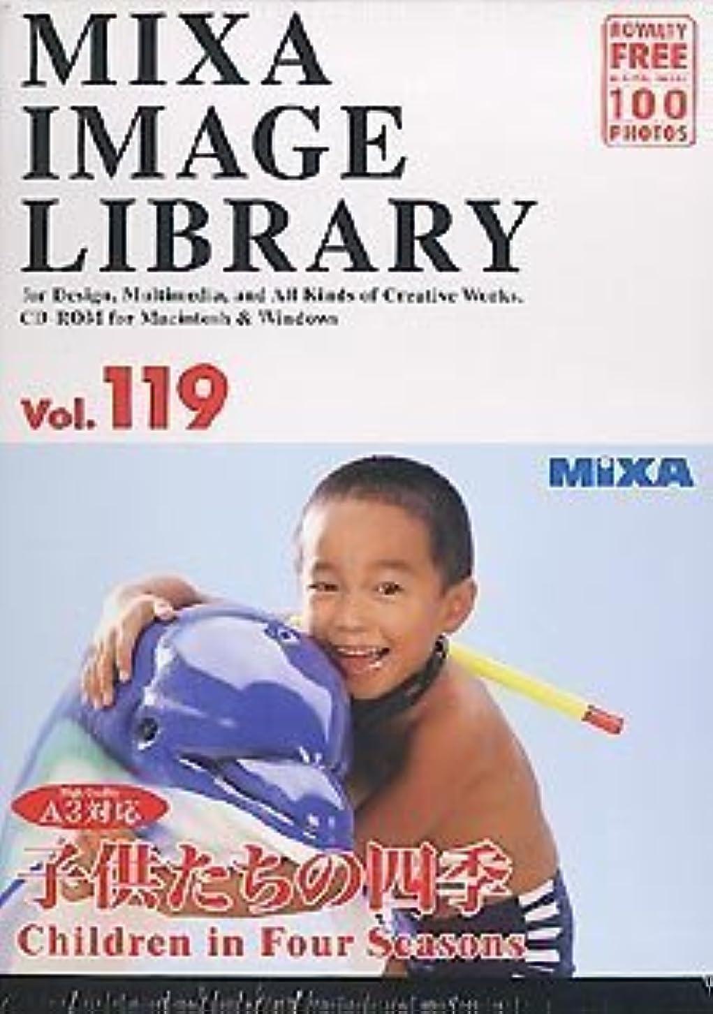 MIXA Image Library Vol.119「子供たちの四季」