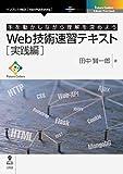 Web技術速習テキスト 実践編 (Future Coders(NextPublishing))