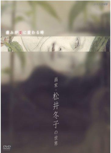 痛みが美に変わる時~画家・松井冬子の世界~ [DVD]の詳細を見る