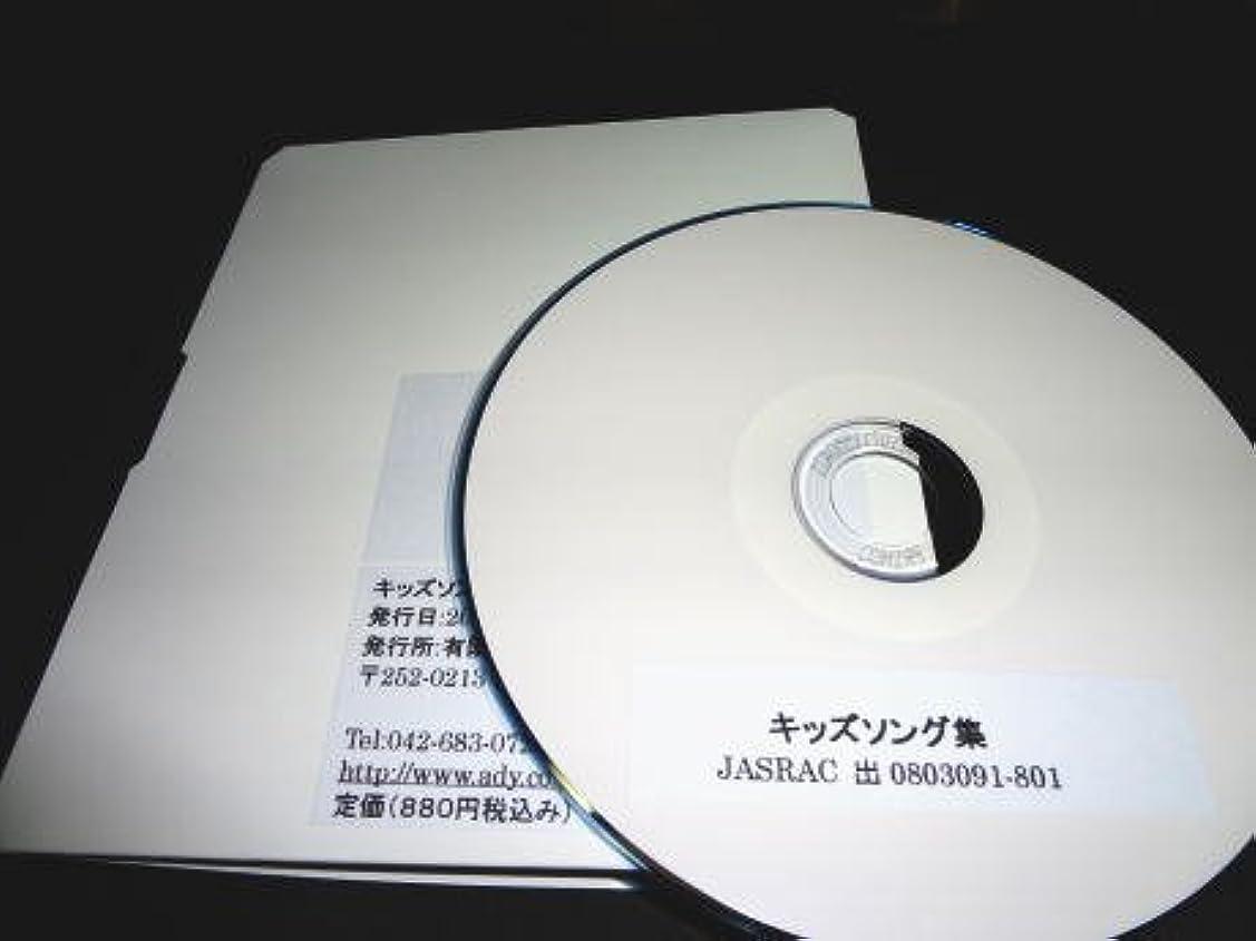 ストレージくるくる薄めるギターコード譜シリーズ(CD-R版)/キッズソング集 (全73曲)