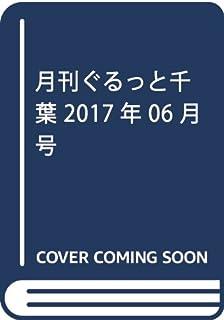 月刊ぐるっと千葉 2017年 06 月号 [雑誌]