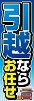 のぼり旗スタジオ のぼり旗 引越し014 大サイズ H2700mm×W900mm
